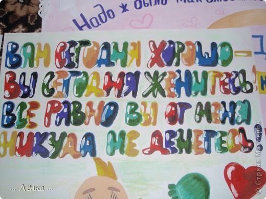 Нарисовать плакат своими руками на свадьбу